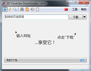 3D Youtube Downloader(国外视频)