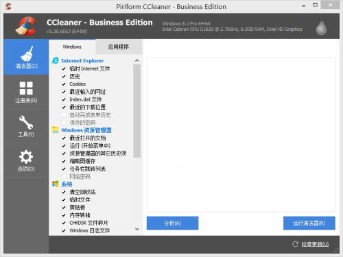 CCleaner Business Edition 复合版