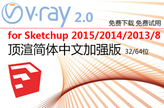 vray for sketchup2015中文破解版