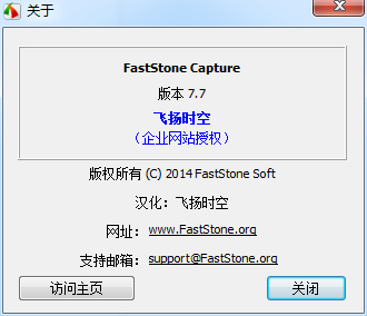 FastStone Capture(截图工具)
