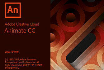 Adobe Animate CC 2017中文版