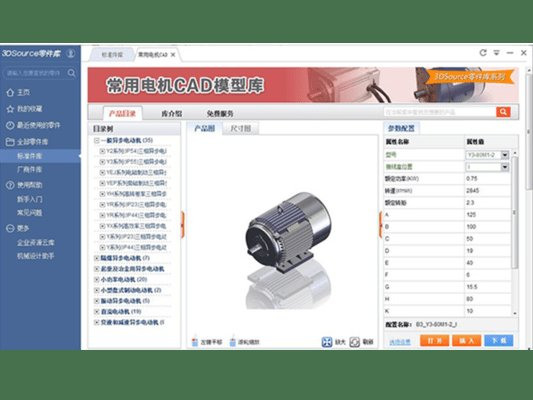 3DSource零件库 For Solidworks