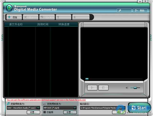 DeskShare Digital Media Converter 4.14 免费版