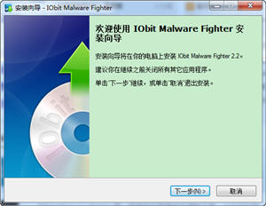 IObit Malware Fighter PRO 7.3.0.5799 简体中文注册版
