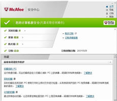 mcafee antivirus plus(麦咖啡杀毒软件)