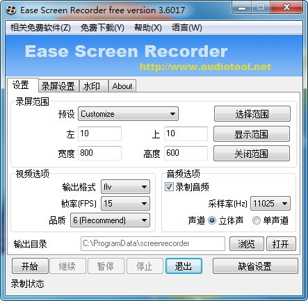 Ease Screen Recorder